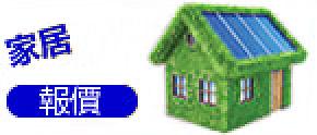 房屋保险 1